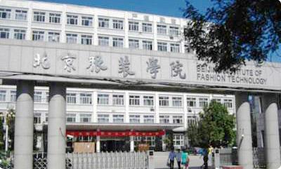 北京服装学院3+2本硕连读,北京服装学院国际班,北京服装学院国际本科,北京服装学院2+2